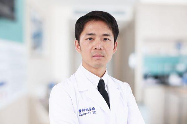 05-胡家瑜醫師